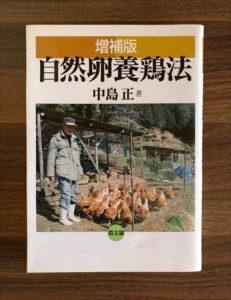 自然卵養鶏法の本